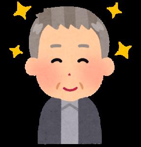 yoshi爺
