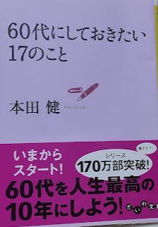 還暦 おすすめ 本