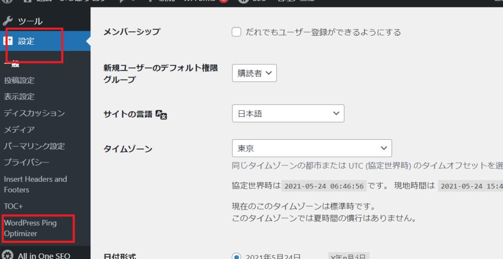 WordPressでPing送信設定