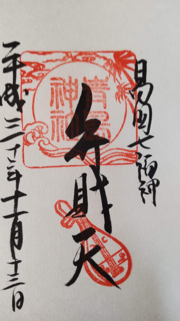 青島神社 御朱印