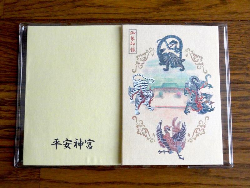 平安神宮 オリジナル御朱印帳